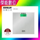 SANLUX 台灣三洋 數位BMI體重計 SYES-302 高精準感測器 強化玻璃 體重計 電子體重計 體重機