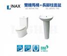 【麗室衛浴】日本INAX組合優惠專案 雙體馬桶 GC-907VN-TW+ 長腳柱面盆GL-285VFC-TW