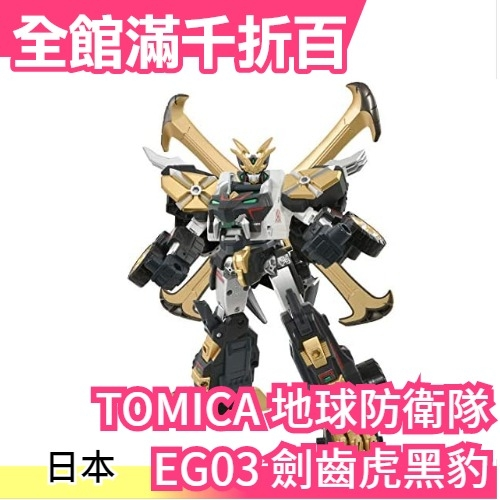 日本 【EG03 劍齒虎黑豹】日版 TOMICA 友情合體 Earth Granner 地球防衛隊 變形 機器人【小福部屋】