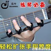 吉他配件 電木吉他擴指器手指擴張器指力練習器開指器鋼琴分指跨度訓練指套『快速出貨』