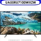 三星【UA55RU7100WXZW】55吋4K電視 優質家電*不安裝*