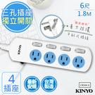 【KINYO】6呎1.8M 3P4開4插安全延長線(CW344-6)台灣製造‧新安規