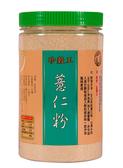 薏仁粉(600公克) 薏仁 紅薏仁 洋薏仁 大薏仁
