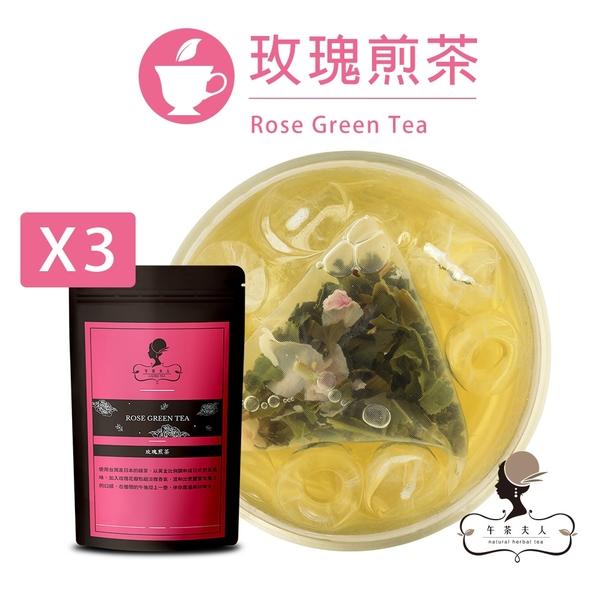 午茶夫人 玫瑰煎茶 10入/袋x3 花草茶/茶包/可冷泡