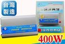 台灣製 GP-12-400 400W 車...