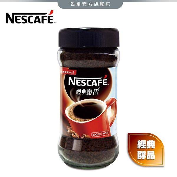 【雀巢】雀巢咖啡醇品經典風味罐裝 200g