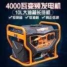 發電機 4kw變頻汽油發電機220V家用...