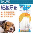 【 zoo寵物商城】TAURUS》金牛座紙套牙布3枚入犬貓用