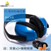 代爾塔隔音耳罩專業降噪音防噪聲睡眠學習護耳器防呼嚕噪聲工廠用 小時光生活館