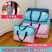 收納袋 整理袋防水搬家袋棉被袋子幼兒園衣服被子收納打包行李袋  YYJ夢想生活家