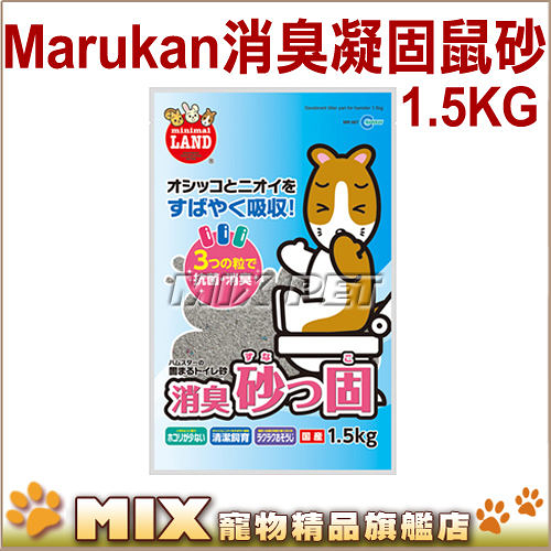 ◆MIX米克斯◆日本Marukan 凝結消臭鼠砂【1.5KG MR-967】吸水力凝結力強