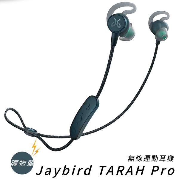 【現貨供應】無線運動耳機 Jaybird-TARAH Pro礦物藍 藍芽 可通話 防水防汗 自訂音效 高音質 運動耳機