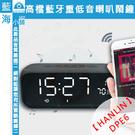 HANLIN -DPE6高檔藍牙重低音喇叭鬧鐘(適用藍牙/音樂/收音/時鐘/鬧鐘)