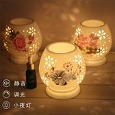 香薰燈插電精油燈臥室香薰爐國畫暖色浪漫創意禮物家用熏香室內