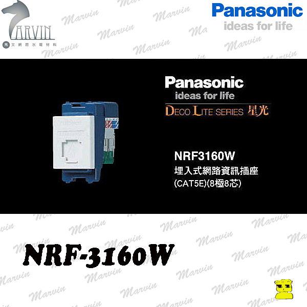 PANASONIC 開關插座 NRF3160W資訊插座8極8芯【網路插座cat5e】 國際牌星光系列