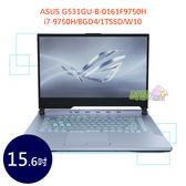 ASUS G531GU-B-0161F9750H 15.6吋 ◤0利率◢ ROG 電競 筆電 (i7-9750H/8GD4/1TSSD/W10)
