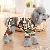 寵物服裝 迷彩寵物服裝小狗衣服小型犬幼犬狗狗泰迪比熊貴賓四腳衣秋季   非凡小鋪