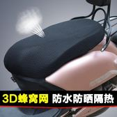 電動摩托車隔熱坐墊立馬新日電瓶車四季通用防曬防水座套 igo 薔薇時尚