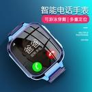 洛洛小天才兒童電話手表定位學生防水通男女智慧手環手機多功能 快速出貨
