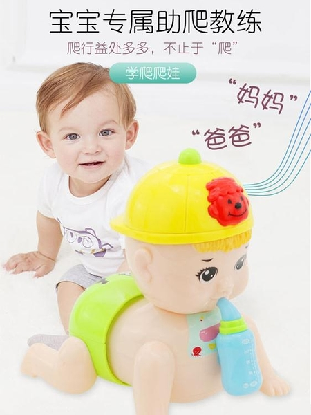 寶寶學爬行幼兒娃娃6個月電動音樂爬娃神器引導嬰兒玩具 育心館