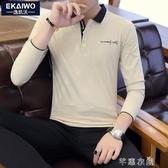新款棉質長袖T恤男士翻領純色修身青年polo衫休閒男裝國貨潮 七夕禮物