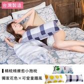 100%台灣製 獨家卡通花色 精梳棉療愈小抱枕 靠腰枕/午安枕/靠枕 (36x70cm) 三色任選