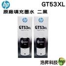 【二黑組合】HP GT53XL GT53 53XL 黑色 原廠填充墨水 適用 Ink Tank 115 310 315 415 419 Smart Tank 500/515/615