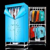 乾衣機天駿乾衣機風乾機暖風烘衣機靜音省電速乾衣櫃衣服烘乾機家用小型igo 3c優購