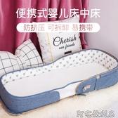 便攜式床中床寶寶嬰兒床上可移動折疊防壓外出新生兒bb仿生子宮床 阿宅便利店YJT