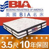 美國BIA名床-Seattle 獨立筒床墊-3.5尺加大單人 10年保固 防蹣抗菌 除濕除臭 2.3mm橄欖型袋裝獨立筒