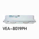 【系統家具】豪山 HOSUN VEA-8019PH隱藏熱除油式排油煙機-80CM