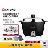 【南紡購物中心】TATUNG大同 10人份 不鏽鋼電鍋 TAC-10L-MBK 耀石黑 全配版