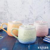 陶瓷杯帶蓋勺牛奶咖啡早餐杯女可愛簡約水杯 BF3862『寶貝兒童裝』