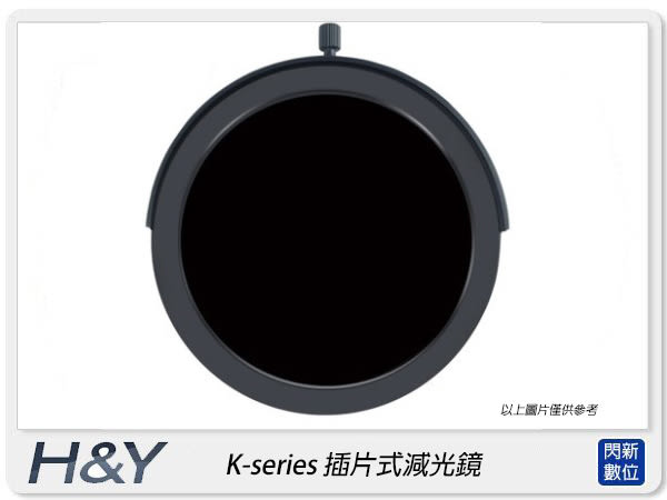 【24期0利率】H&Y K-series 系列 插入式 ND1000 ND 減光鏡 95mm(公司貨)