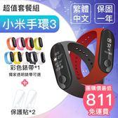 【台灣小米公司貨】小米手環3 套組 含運 送保護貼 錶帶 智慧型手錶 防水 測試 心率 睡眠 米家