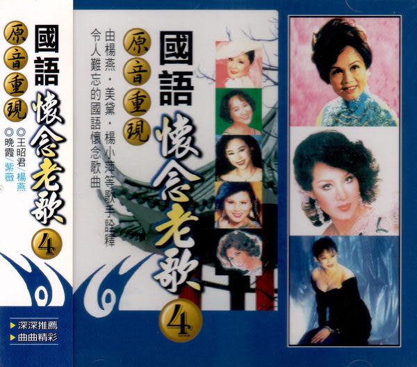 原音重現 國語懷念老歌 第4輯CD (音樂影片購)