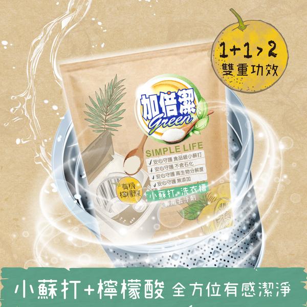 【加倍潔】檸檬酸+小蘇打洗衣槽專用去汙劑 300g/包