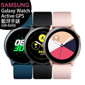 SAMSUNG Galaxy Watch Active GPS (SM-R500)藍牙NFC防水智慧手錶(0.75G/4G)◆送原廠同色運動表帶
