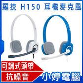【24期零利率】全新 Logitech 羅技 H150 立體聲耳機麥克風 頭戴式 耳罩式 耳麥