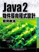 (二手書)JAVA 2與UML 物件導向程式設計範例教本