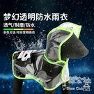 泰迪小型犬透明雨衣全包四腳防水衣服   ...