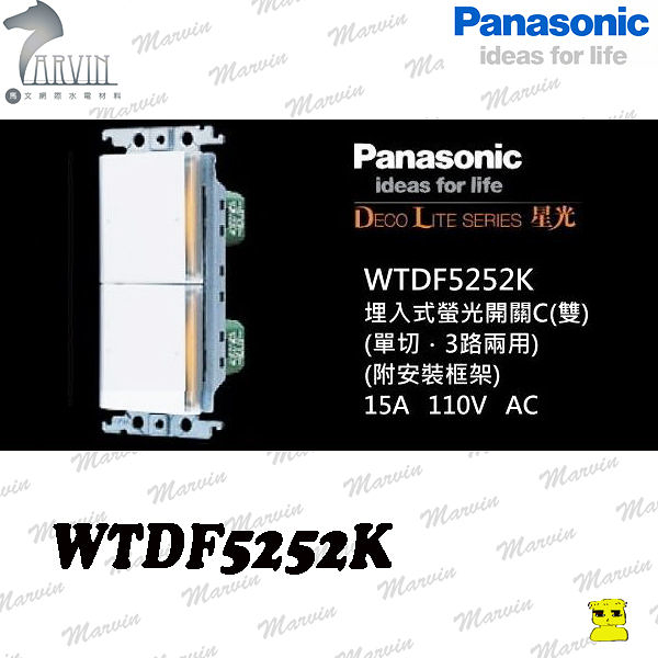 PANASONIC  開關插座 WTDF5252K 螢光開關 二開 (不含蓋板)  國際牌星光系列