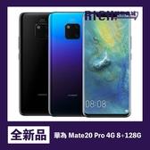 【全新】華為 Mate20 Pro 4G HUAWEI huawei 8+128G 國際版 保固一年