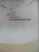 【書寶二手書T1/社會_D65】2015年台灣產業發展-邁向知識服務經濟體之模式與策略 _杜紫宸,
