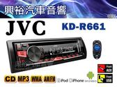 【JVC】KD-R661 CD/MP3/WMA/AUX/USB/iPod.iPhone主機※支援安卓系統