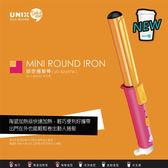 韓國 UNIX 迷你電捲棒 一入 UCI-B2505TW 電棒捲 美髮棒【PQ 美妝】
