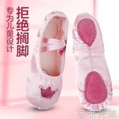 舞蹈鞋女軟底練功貓爪公主跳舞女童粉紅幼兒緞面芭蕾舞鞋 至簡元素