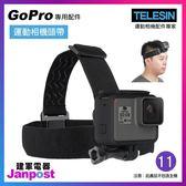 【建軍電器】TELESIN 頭帶 配件 頭部綁帶 GoPro 適用 HERO7 6 5 全系列