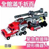 【紅色消防車】空運日版 TOMICA 多美卡 變形機器人 機動救急警察 緊急救援隊【小福部屋】