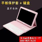 華為m3青春版平板保護套10.1寸 BAH-W09/AL00平板皮套 藍牙鍵盤·樂享生活館